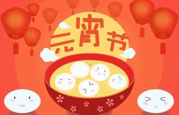 正月十五元宵节为什么要吃元宵?元宵和汤圆的区别