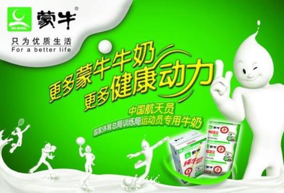 国产牛奶品牌排行榜 蒙牛和伊利都是乳制品知名大品牌