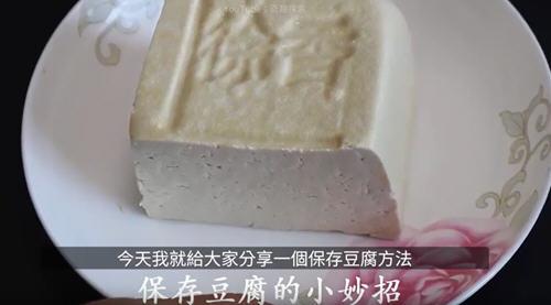 豆腐怎么保存不会坏图解 让新鲜豆腐保存时间更久的方法