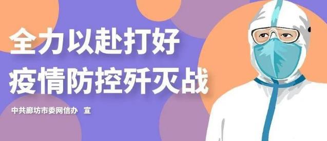 """封控期间,廊坊市在北京确需进京通勤人员须持""""三证一信"""""""