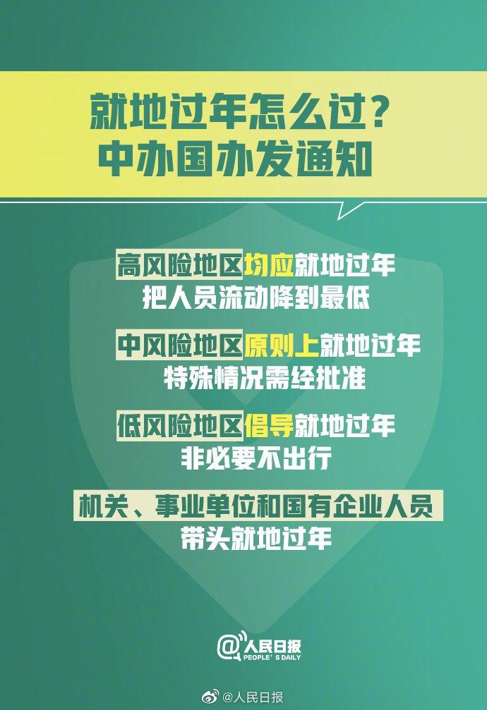 今年春节在哪过?中办、国办:低风险地区倡导群众就地过年