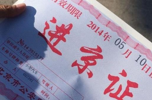 北京春节外地车用办进京证吗?进北京电子进京证要打印出来吗?