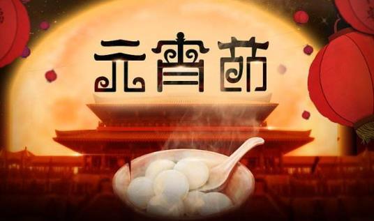 农历正月十五元宵节有什么禁忌 元宵节的传统习俗