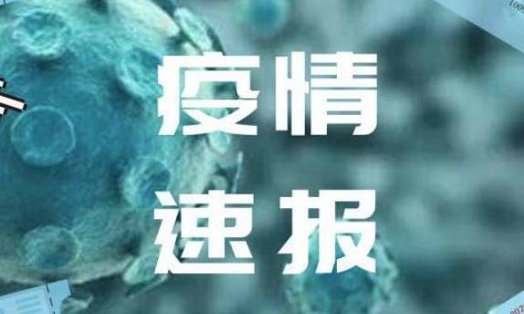 国家卫健委:31省份新增新冠确诊病例27例,本土确诊20例均在广东