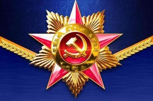 七一勋章是什么等级的荣誉?获得七一勋章的条件是什么?