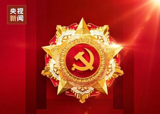 七一勋章是党内最高荣誉吗?光荣在党50年有奖金吗?